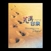 Streams in the Desert Donative