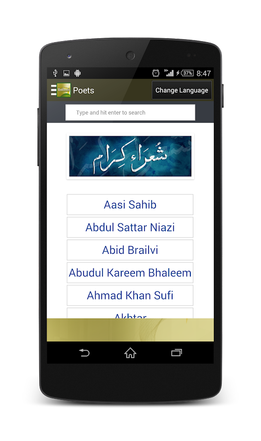 Islamic Lyrics- screenshot