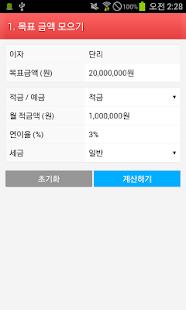 금융 계산기 모음 - screenshot thumbnail