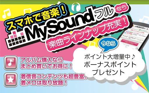 MySoundフル~着うたフル・着メロ・着信音・効果音~