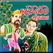 Dewadharma Jathakaya for TAB