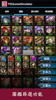 Screenshot of 神魔之塔模擬器(轉珠戰鬥練習、圖鑑、關卡資料)「非官方版」