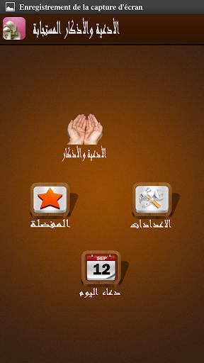 ادعية من القرآن و السنة