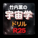竹内薫の宇宙学ドリル logo