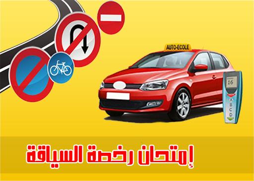 إمتحان رخصة السياقة بالمغرب