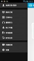 Screenshot of 沪江听力酷