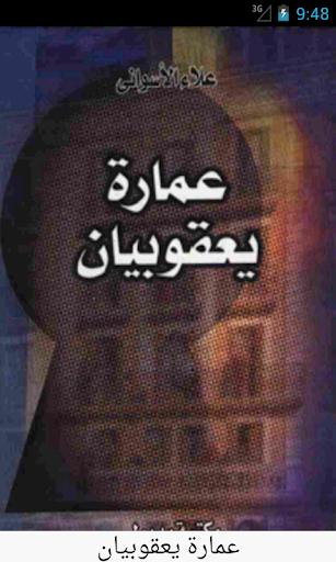 رواية عمارة يعقوبيان