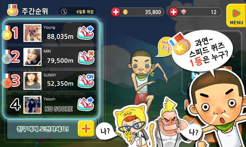 퀴즈를 지배하는자 OX 런닝맨 for Kakao- screenshot