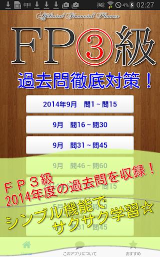 FP3級過去問徹底対策!2014年度(学科編)