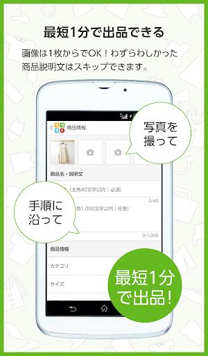 無料购物Appのフリマアプリ ラクマ - 出品手数料無料の楽天のフリマアプリ|記事Game