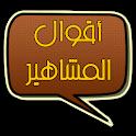 أقوال المشاهير logo