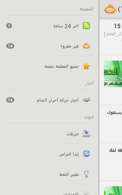 أخبار أحرار الشام - screenshot