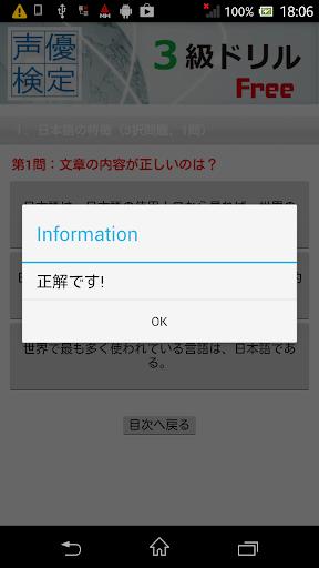【免費工具App】声優検定3級ドリル(無料版)-APP點子