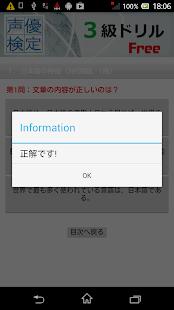 玩免費工具APP 下載声優検定3級ドリル(無料版) app不用錢 硬是要APP