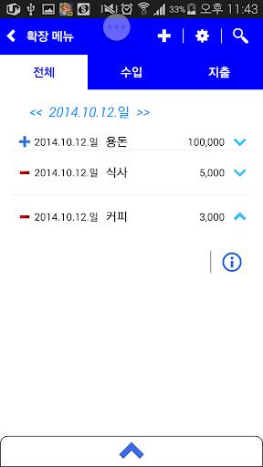 MOoop 가계부 Apps (APK) gratis downloade til Android/PC/Windows screenshot