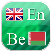 English - Belarusian flashcard