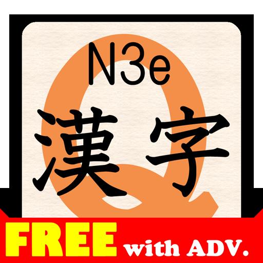 KanjiQuizN3eFree byNSDev LOGO-APP點子