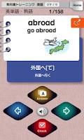 Screenshot of 教科書トレーニング 英語2年 重要単語チェック