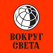 """Журнал """"Вокруг Света"""""""