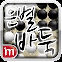 [프리미엄] 은별바둑 logo