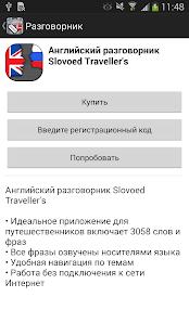 玩免費旅遊APP|下載Разговорник Словоед app不用錢|硬是要APP