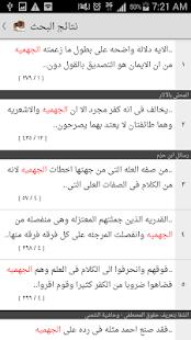 المكتبة الشاملة - screenshot thumbnail