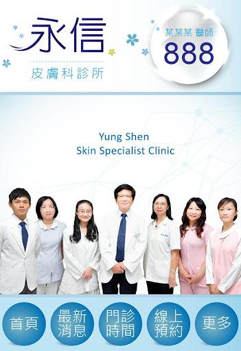 永信皮膚科診所