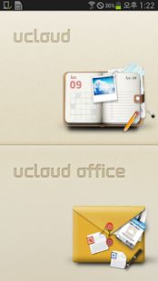 올레 ucloud - screenshot thumbnail
