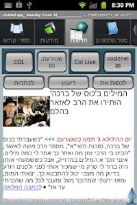 Chabad App screenshot 6