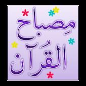 Misbah-ul-Quran (Parah 11-15)