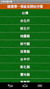 台灣地圖拼圖遊戲 台灣各縣市行政區域地圖拼圖