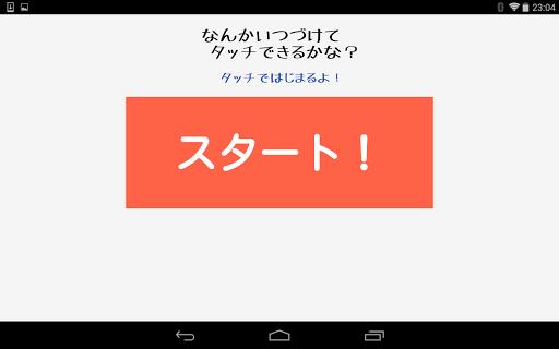 玩免費街機APP|下載モバイル7期・冨永 ぽこ!たっち app不用錢|硬是要APP