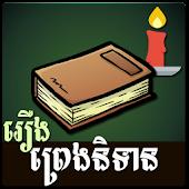 Khmer Legend Story