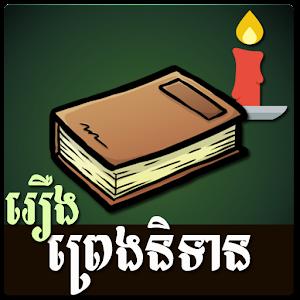 Khmer Legend Story 1.0