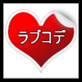 着せ替えアプリ☆ラブコデ