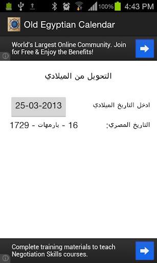 古埃及日曆