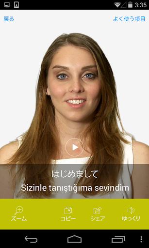 トルコ語ビデオ辞書 - 翻訳機能・学習機能・音声機能