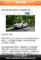 Screenshot of match股市