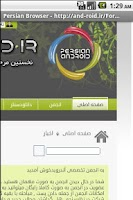 Screenshot of Persian Browser