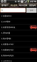 Screenshot of 천안 버스 알리미