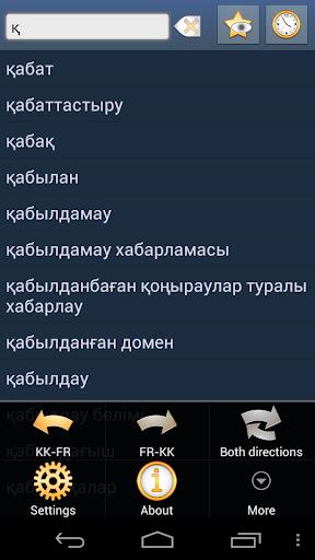 Казахско Французский Словарь