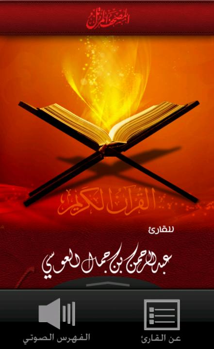 القارئ عبد الرحمن العوسي - screenshot