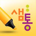 [샘통]초.중등 자기주도학습 icon