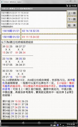 玩免費博奕APP 下載20今彩539-6數黃金立柱2星終極版路組合 app不用錢 硬是要APP