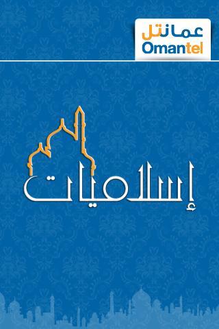 IslamIyat