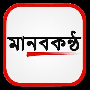 Manob Kantha