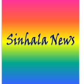 Sinhala News
