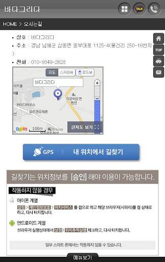 【免費商業App】바다그리다-APP點子