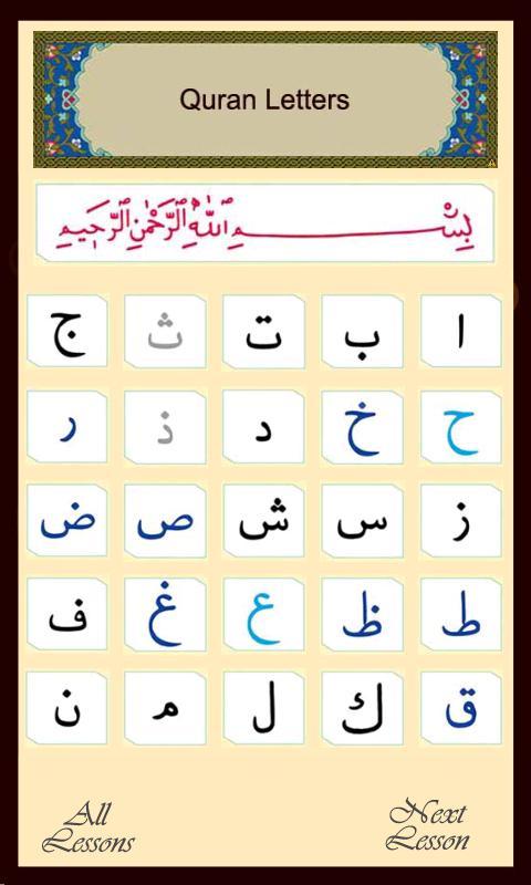 Quran Learning- screenshot