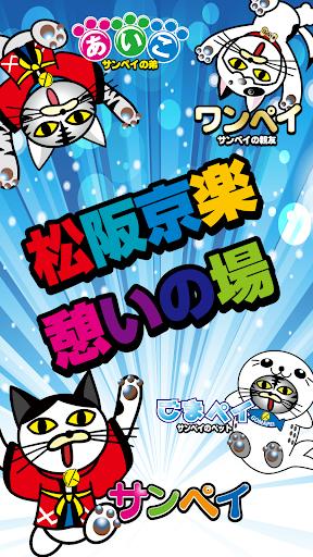 免費娛樂App|松阪京楽|阿達玩APP